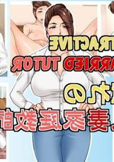Attractive Ringed Cram - Hitozuma Kateikyoushi