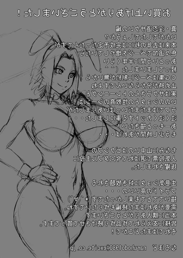 xyz/shin-innindou-sakuino-renzoku-seichuu-hen-naruto 0_81480.jpg